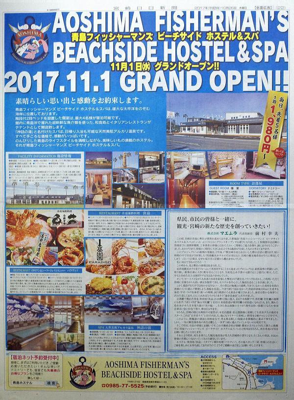 (株)マエムラ 「青島フィッシャーマンズ ビーチサイドホステル&スパ」11/1オープン 広告