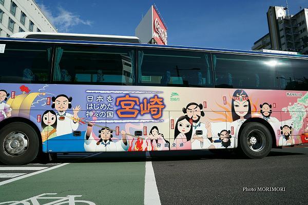 宮崎交通 神話ラッピングバス 日本をはじめた神々の国 宮崎 6