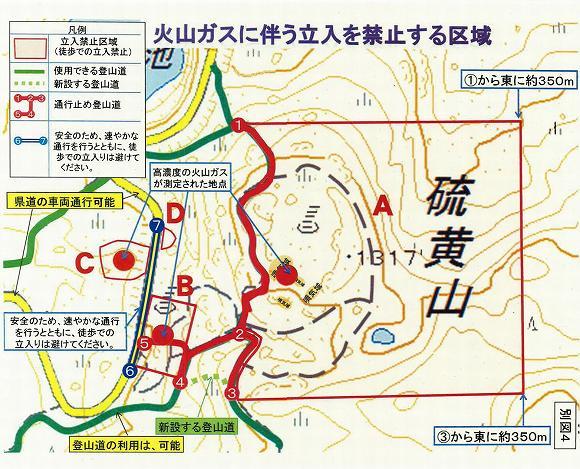 えびの高原 硫黄山 登山道 規制図