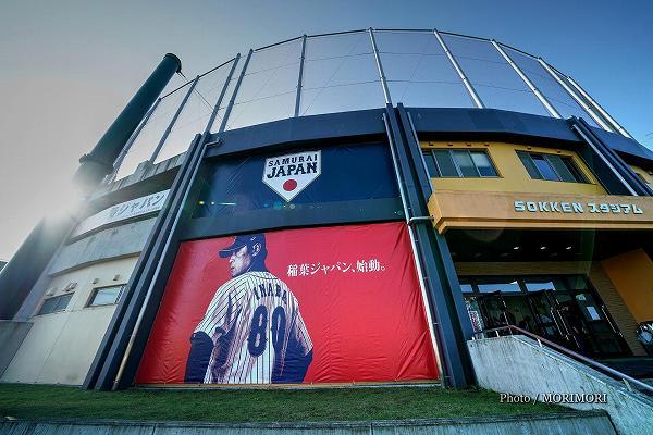 侍ジャパン 合宿 SOKKENスタジアム