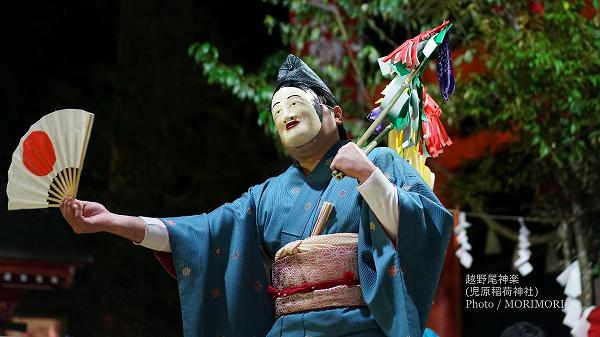 越野尾神楽 神和(かんなぎ)
