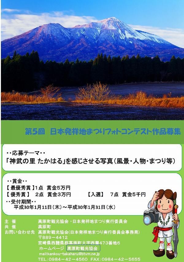 高原町 第5回日本発祥地まつりフォトコンテスト チラシ