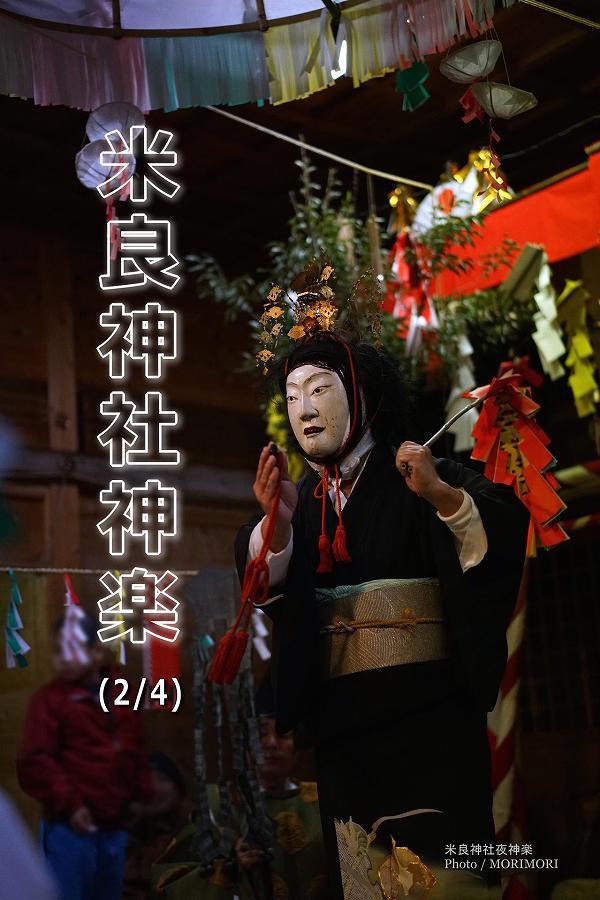 米良神社夜神楽(小川神楽) 御祭神舞(磐長姫命)