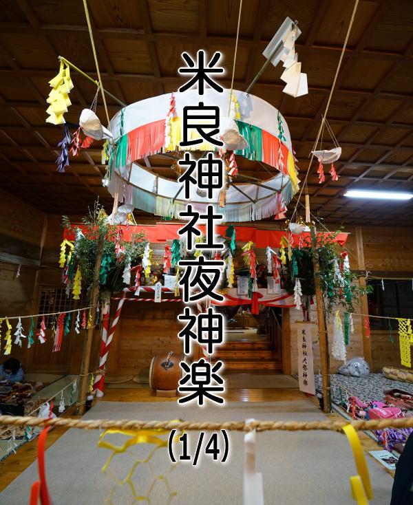 米良神社夜神楽(小川神楽)1/4
