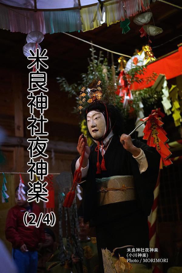 13〔 御祭神舞(磐長姫) 〕米良神社夜神楽(小川神楽)