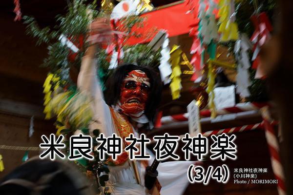 16〔 菊池殿宿神様 〕米良神社夜神楽(小川神楽)