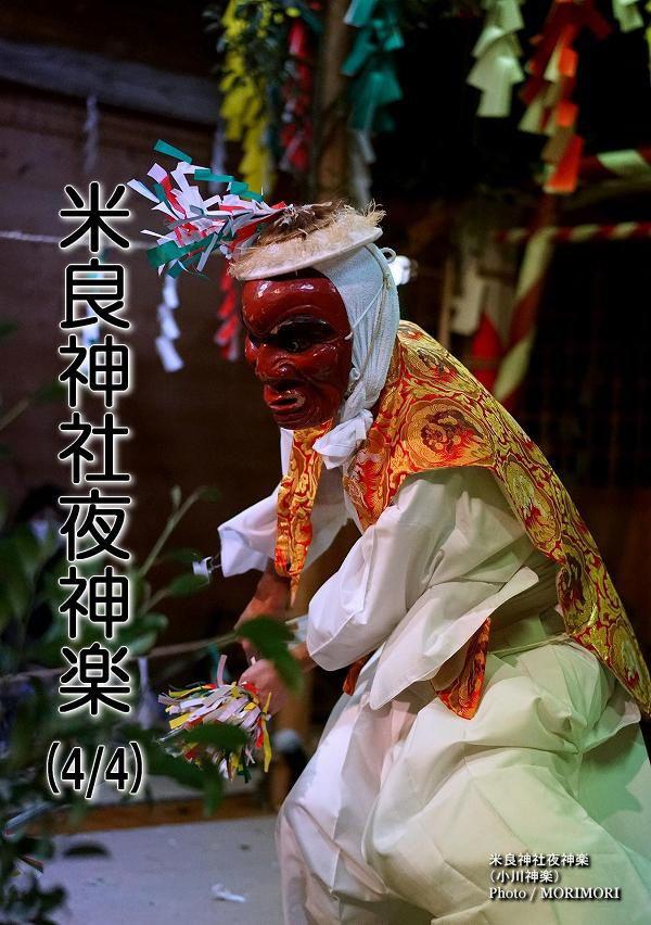 34〔 戸かくし 〕米良神社夜神楽(小川神楽)