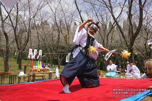 花立公園 郷原神社による「花立花見神楽」鬼神