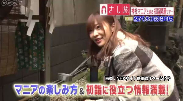 NHK「さし旅 神社マニアと巡る初詣開運ツアー」