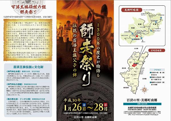 平成29年度(2018年)師走祭り リーフレット