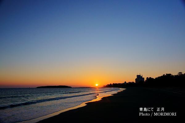 青島の日の出 正月