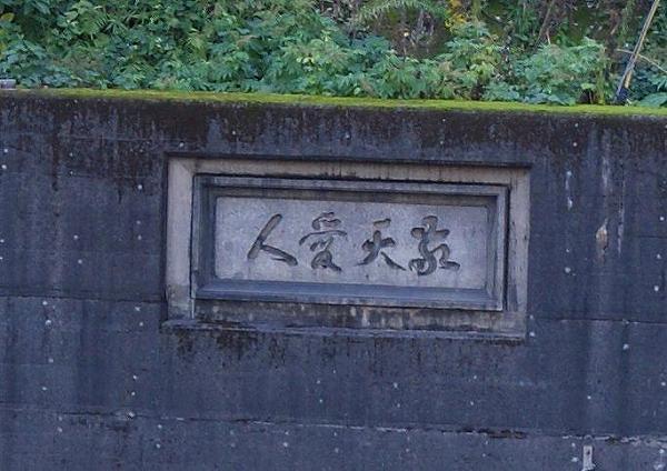 鹿児島本線 トンネルの 敬天愛人の石碑?扁額?