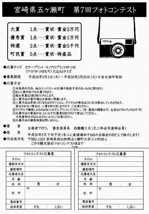 宮崎県五ヶ瀬町 第7回フォトコンテスト