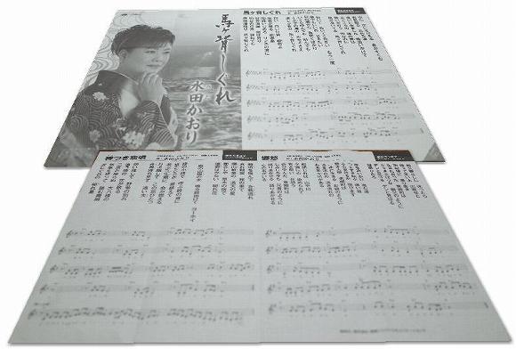 水田かおりさんの曲、馬ヶ背旅情CD挿入歌詞カード
