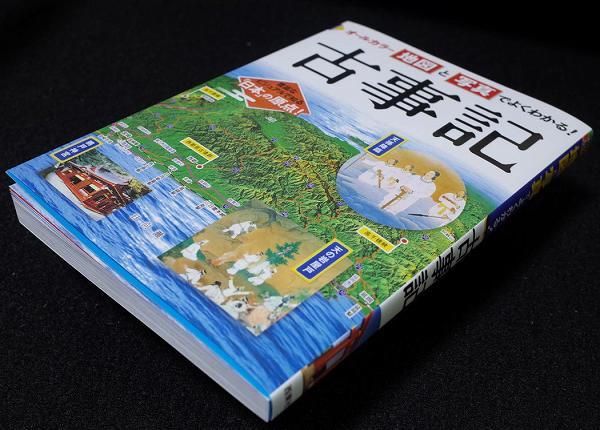 本 オールカラー地図と写真でよくわかる!古事記