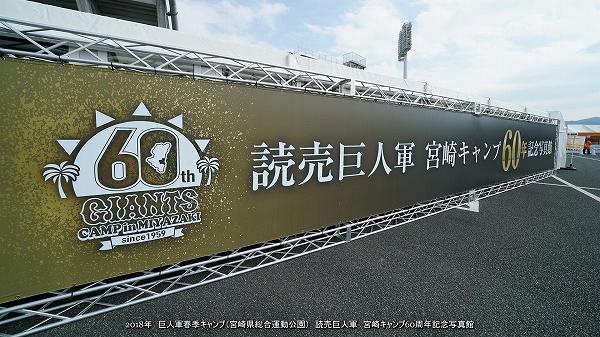 読売巨人軍 宮崎キャンプ60周年記念写真館