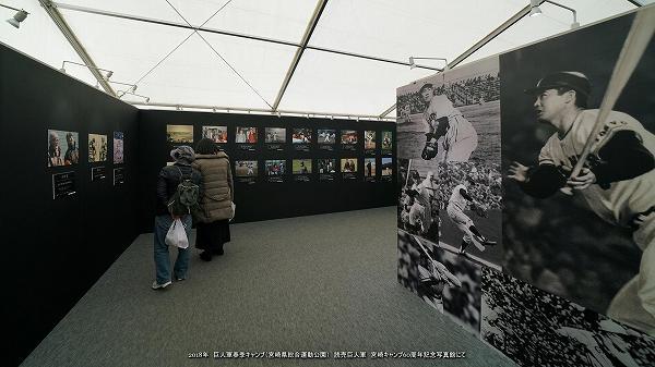 読売巨人軍 宮崎キャンプ60周年記念写真館にて 1