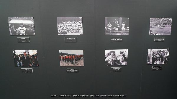 読売巨人軍 宮崎キャンプ60周年記念写真館にて 4