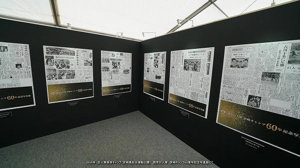 読売巨人軍 宮崎キャンプ60周年記念写真館にて 5