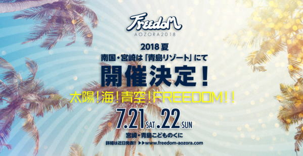 Freedom2018
