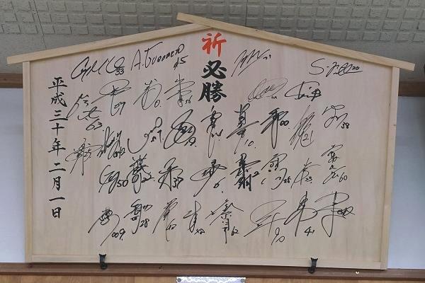2018年 巨人軍 宮崎神宮 絵馬