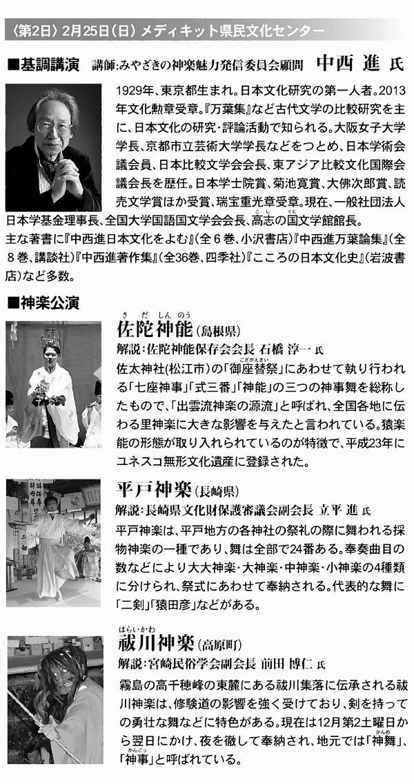 九州の神楽シンポジウム2018」チラシ(裏一部分)
