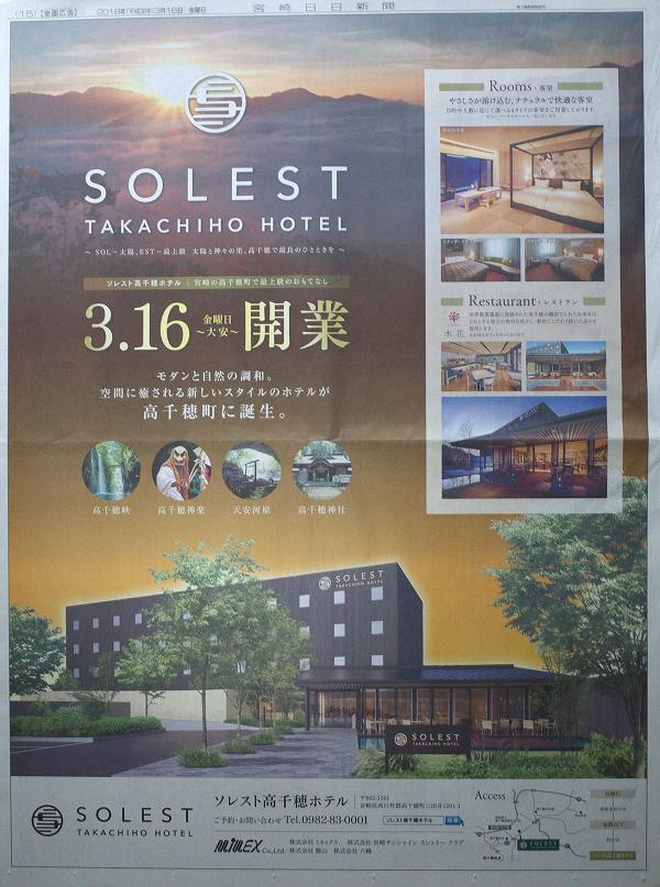 ソレスト高千穂ホテル 宮崎日日新聞全面広告