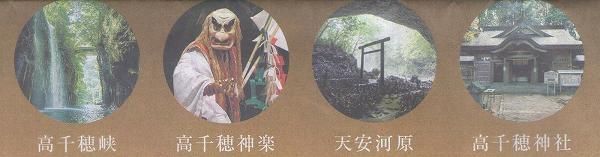 宮崎日日新聞全面広告より一部抜粋