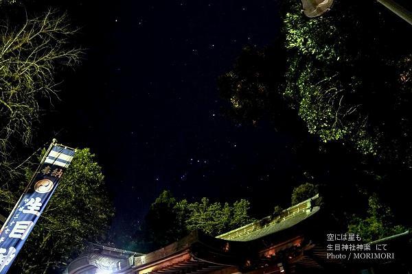 生目神社と星