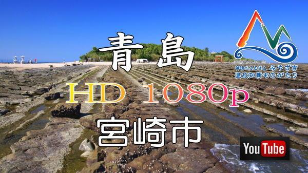 青島 Youtube