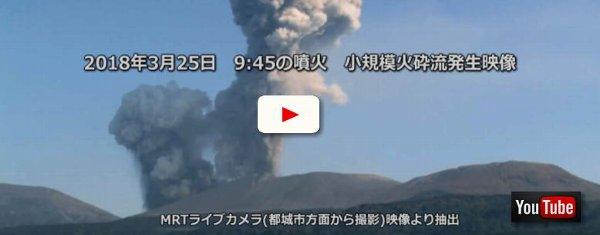 新燃岳火砕流動画