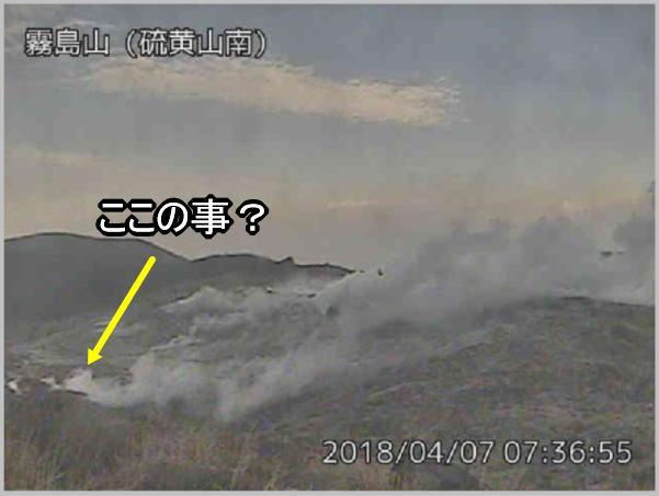 硫黄山 気象庁 硫黄山南カメラ