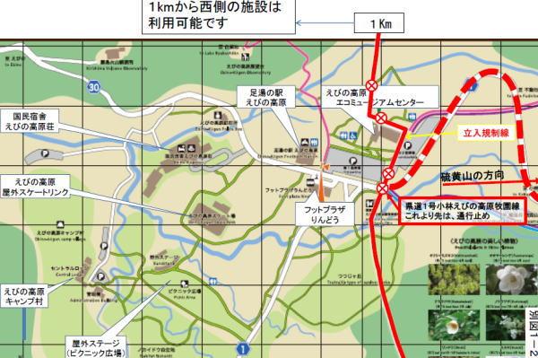 えびの高原硫黄山周辺 規制一キロ境界線