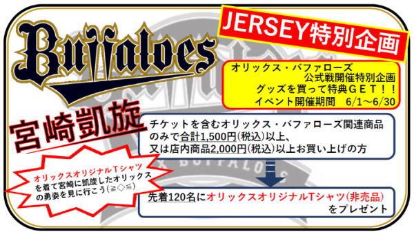 スポーツプラザ宮崎JERSEY(ジャージ)オリックス公式戦チケット販売と特別企画