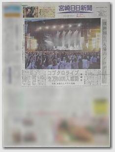コブクロ スタジアムライヴ2010 宮崎ライブ 2