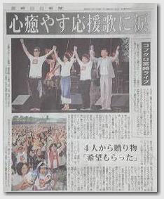 コブクロ スタジアムライヴ2010 宮崎ライブ 3