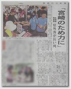 コブクロ スタジアムライヴ2010 宮崎ライブ 4