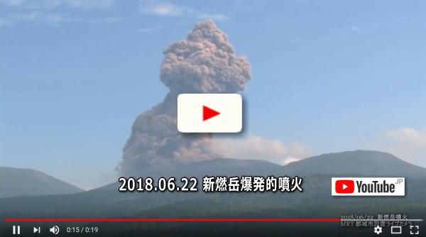 新燃岳噴火(2018年6月22日)MRTライブカメラ映像