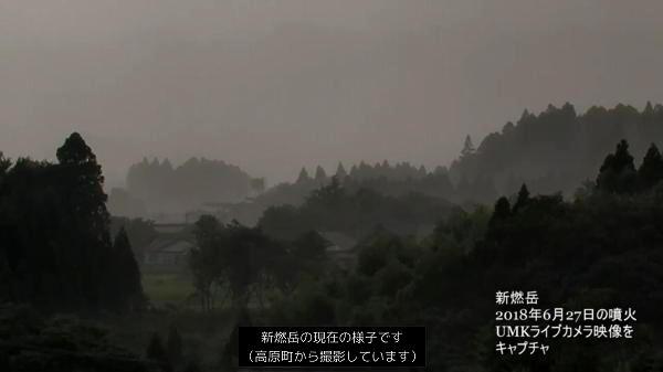 2018年6月27日 新燃岳噴火UMKカメラ(高原町)