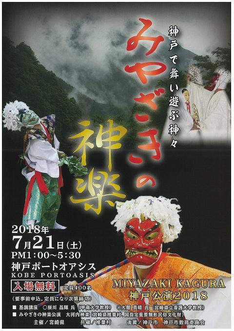 神戸で舞い遊ぶ神々 〜みやざきの神楽〜