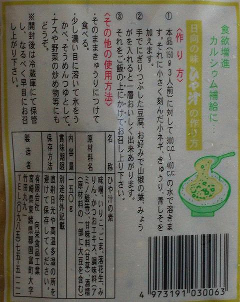 向栄食品工業の「ひや汁の素」