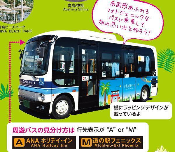 青島周遊バス