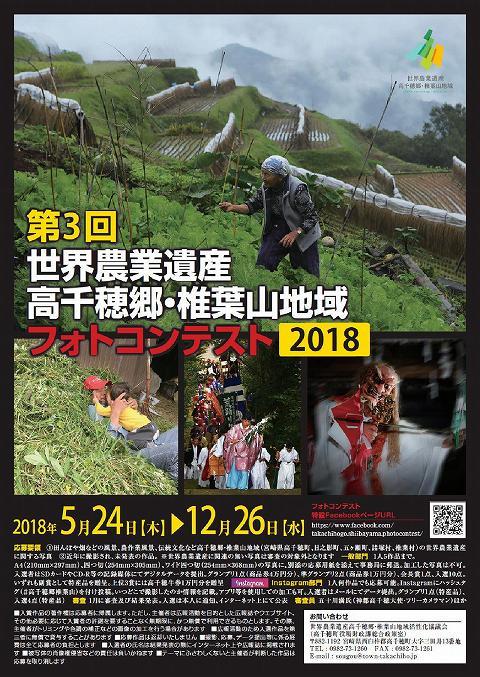 世界農業遺産高千穂郷・椎葉山地域フォトコンテスト2018