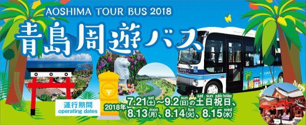 2018年 青島周遊バス