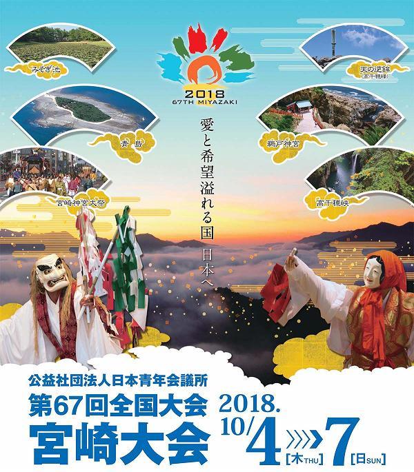 公益社団法人日本青年会議所 第67回全国大会宮崎大会