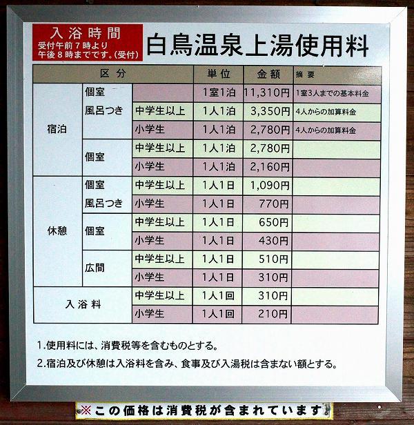 料金表(2018年7月現在)