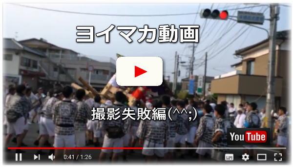 動画 国富町 本庄稲荷神社夏祭り ヨイマカ(太鼓台)