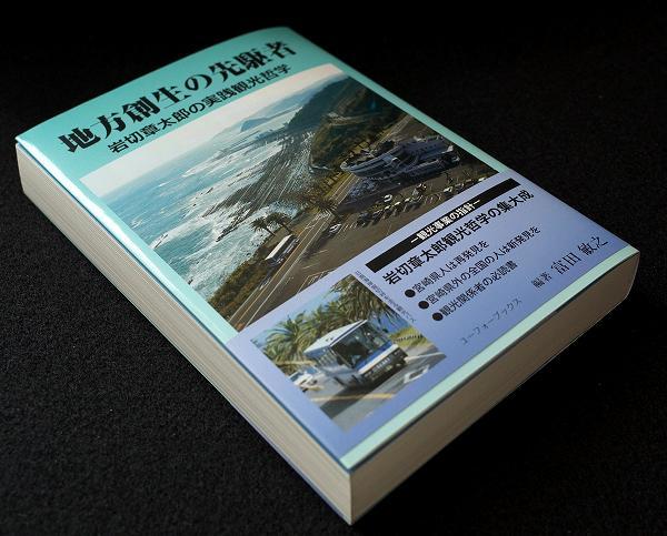 「地方創生の先駆者 岩切章太郎の実践観光哲学」(富田敏之編著)