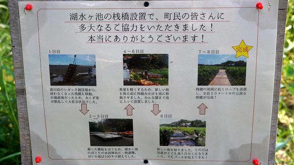 宮崎県 新富町 湖水ヶ池 浮き桟橋の現地説明板