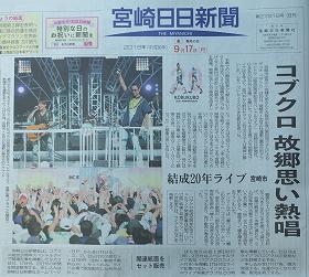 コブクロ関連記事9/17付宮崎日日新聞より 1